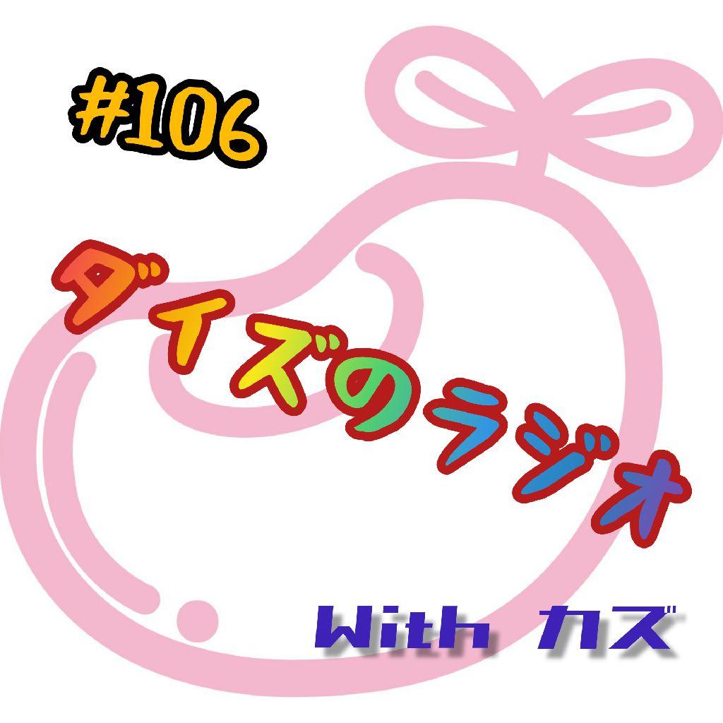 #106 っていうか、誰もスナって呼んでなくない? (With カズ)