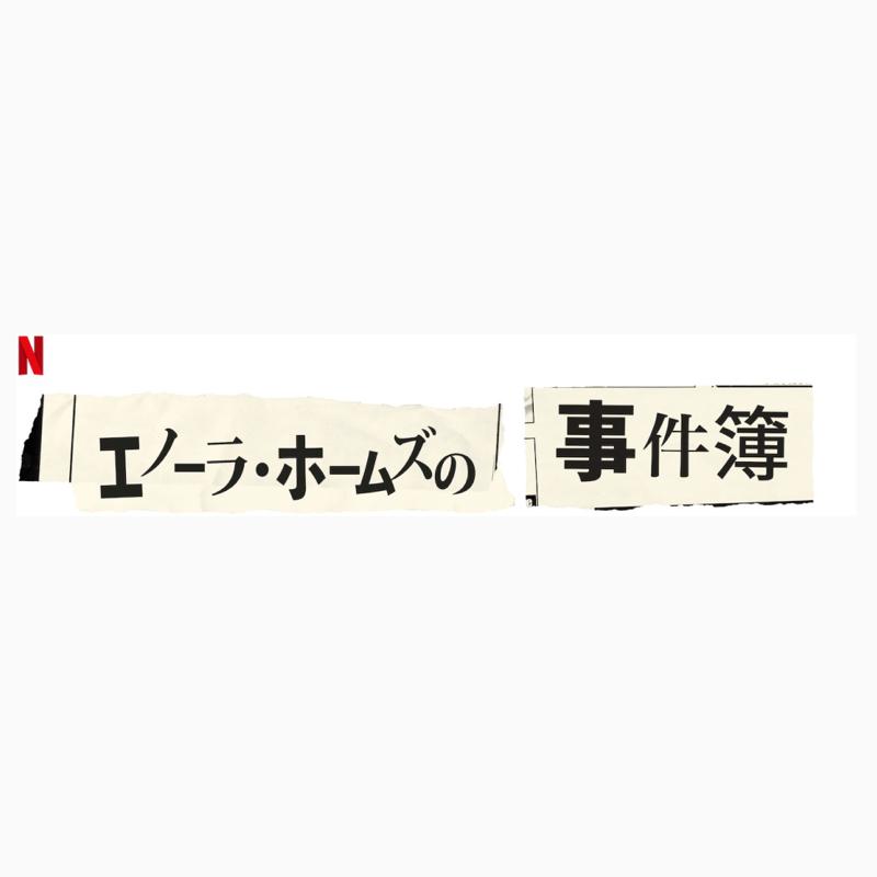 映画紹介 エノーラホームズの事件簿