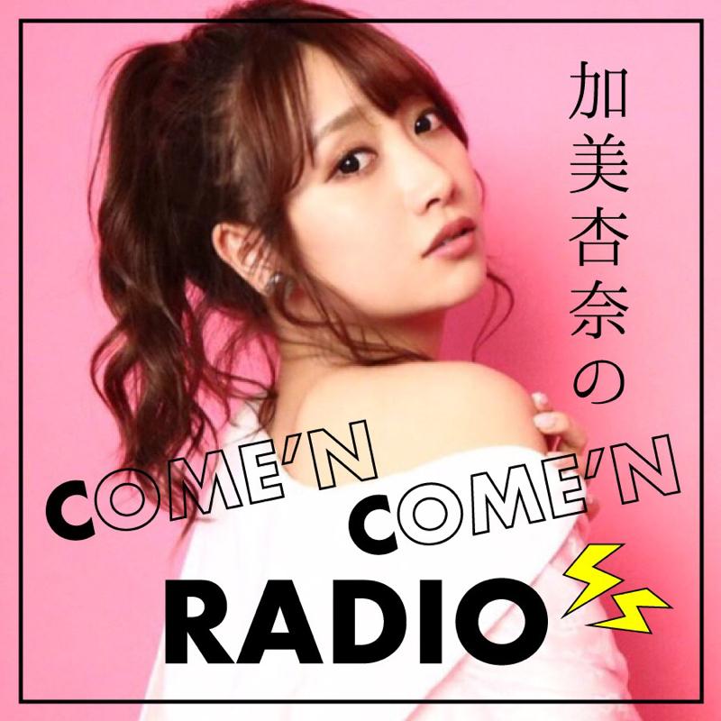 加美杏奈のCOME'N COME'N RADIO