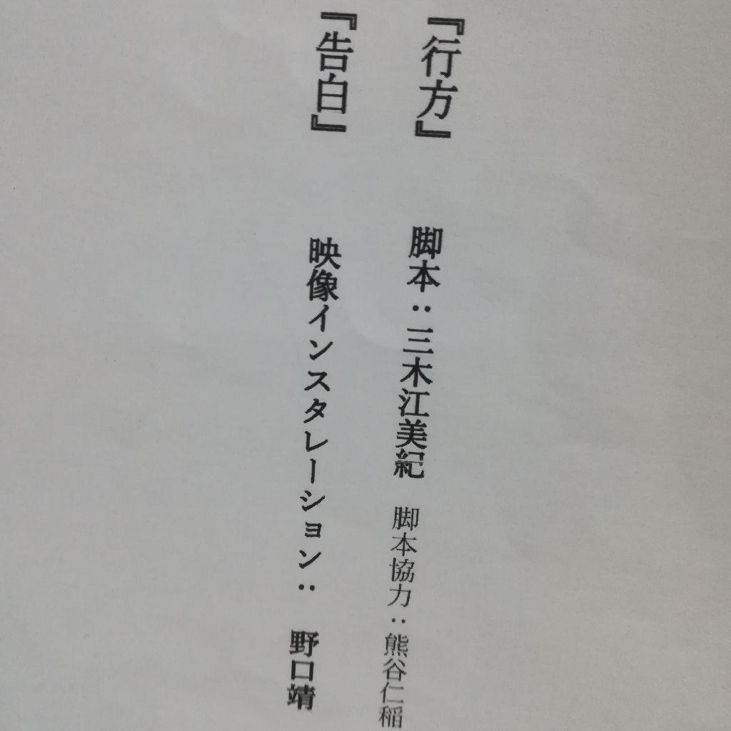#192 公演初日!!