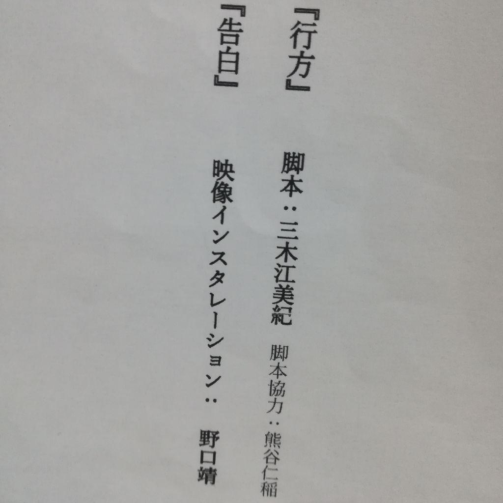 #194 公演3日目!!