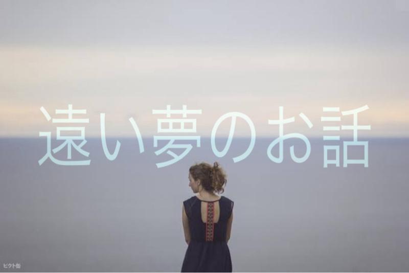 【朗読】遠い夢のお話