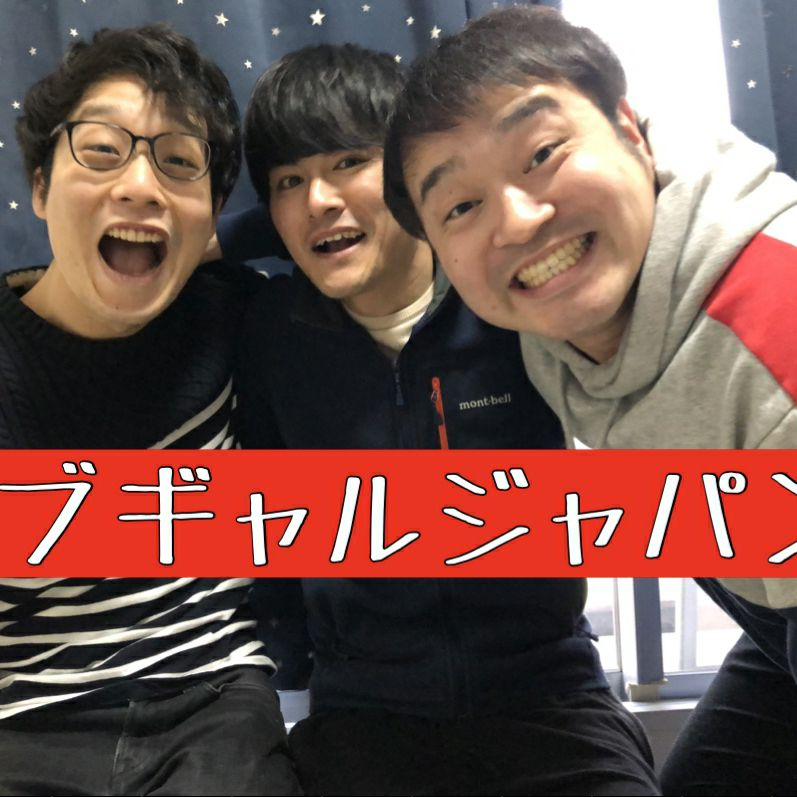 #287 サブギャルJAPANメンバー登場!!