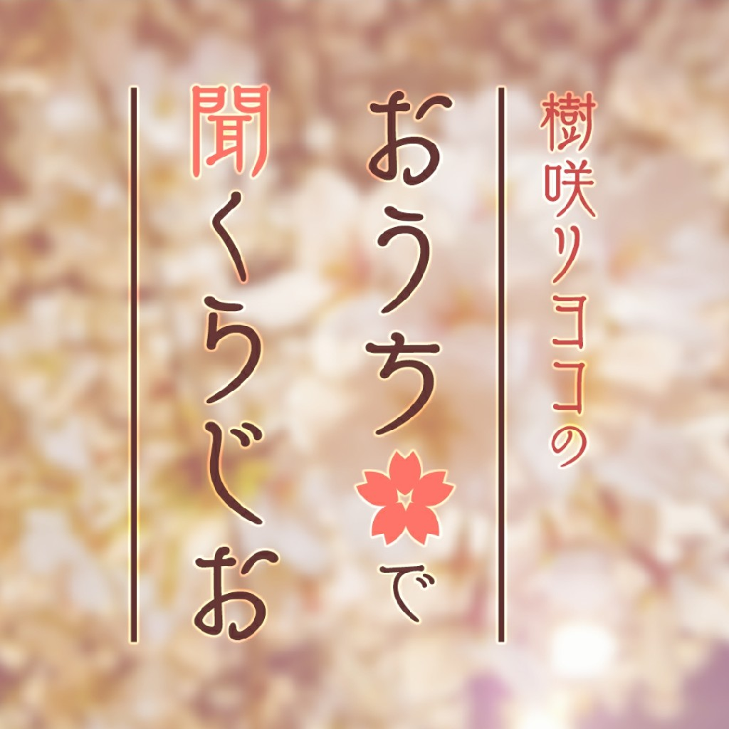 #8 祝ニコニコ動画放送決定!ワンピース歌舞伎を語る回①
