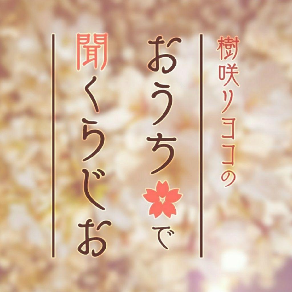 #26 ポップンマッシュルームチキン野郎と吹原幸太さんをファンが語ります