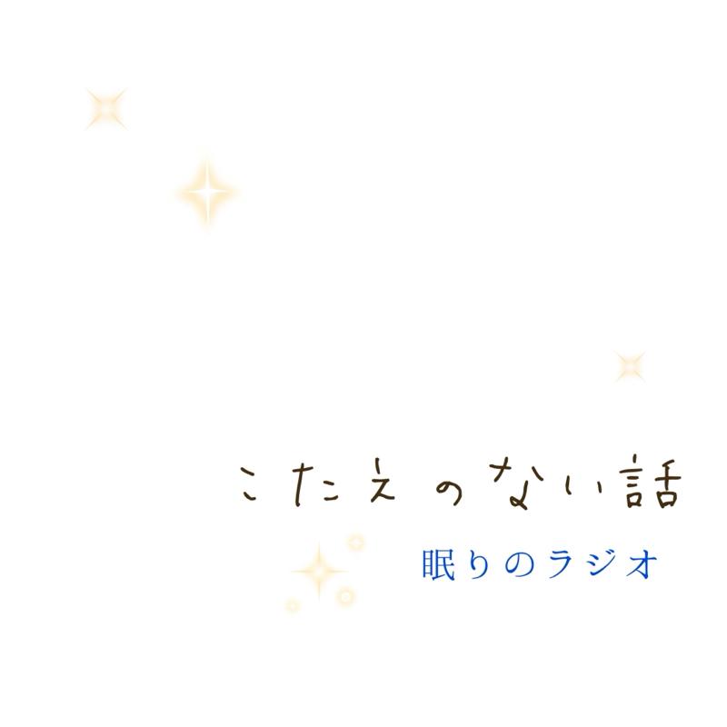 ☆120 痛いおはなし