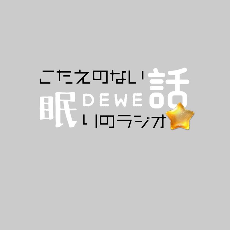 ☆153 S字と眠り