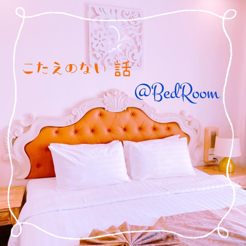 ☆4 最近の悩み@bedroom