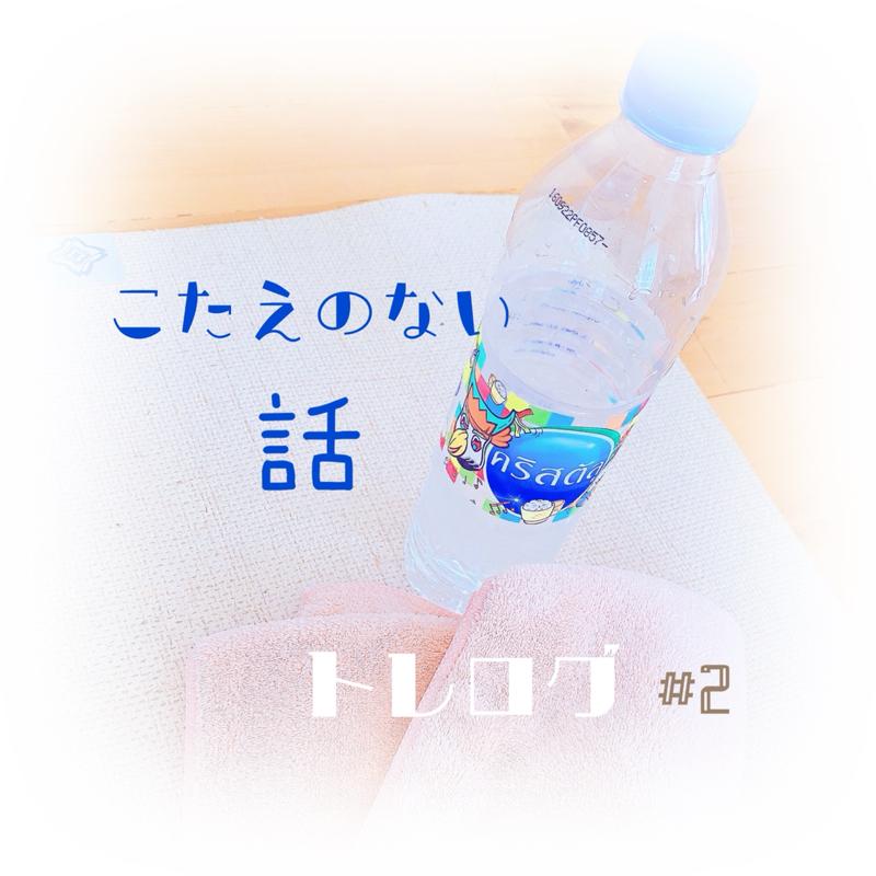 ☆8 トレログ#2 運動の選び方@library