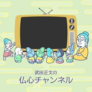 武田正文の仏心ラジオ