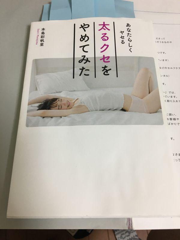 #8 本島彩帆里さんの「太るクセをやめてみた」を読んだ