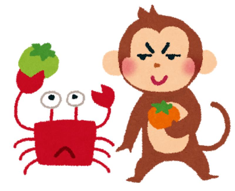 猿かに合戦
