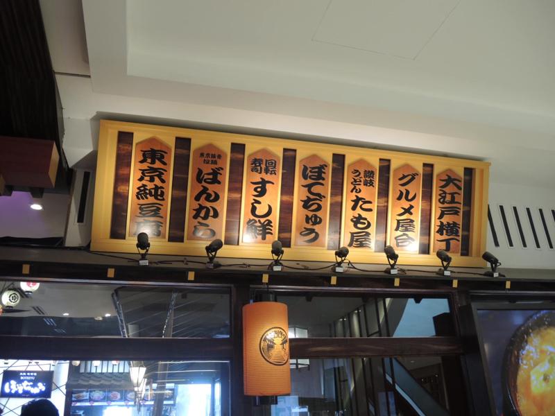 ホーチミン髙島屋上にある日本食フードコート「大江戸横丁」