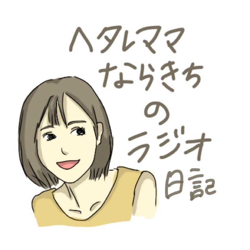 【特別編】ご応募からリスナーネーム決定!ならきちボツ案供養