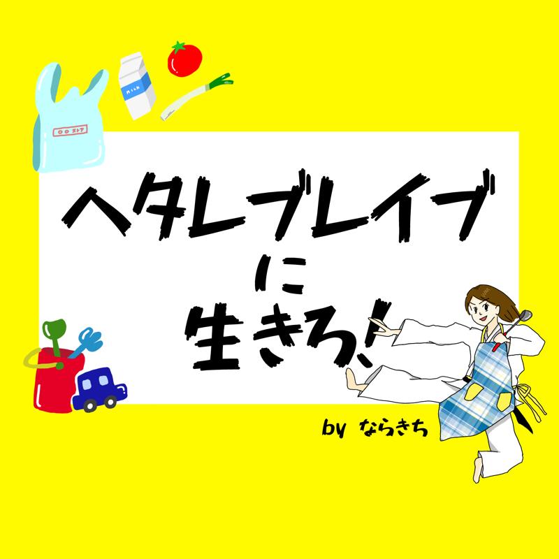 【お便り回45】ビート刻んじゃってくださいよ!