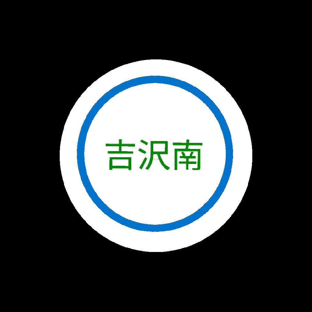 かことあゆむの吉沢南で待ち合わせ4