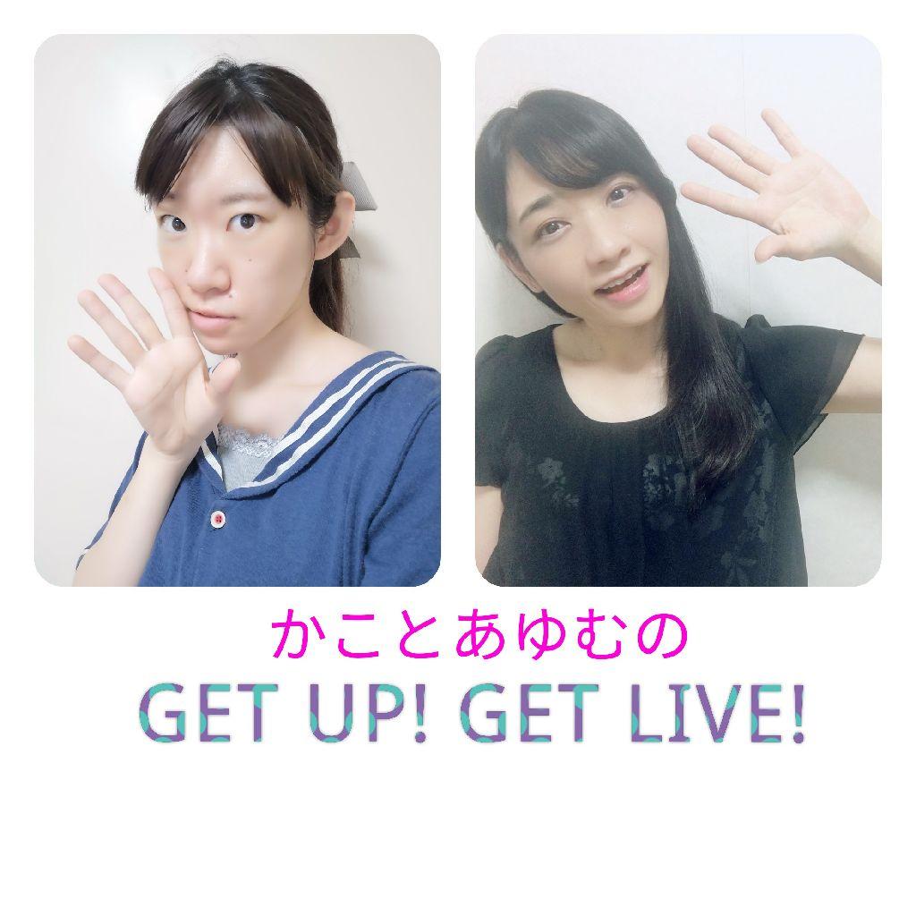 かことあゆむのGET UP! GET LIVE!