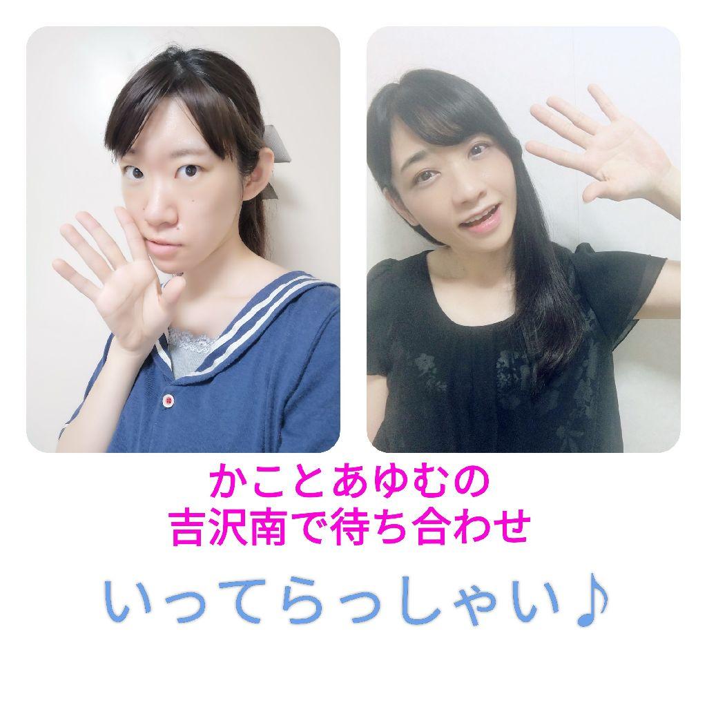 かことあゆむの吉沢南で待ち合わせ29〈ゲスト:竹内千笑〉