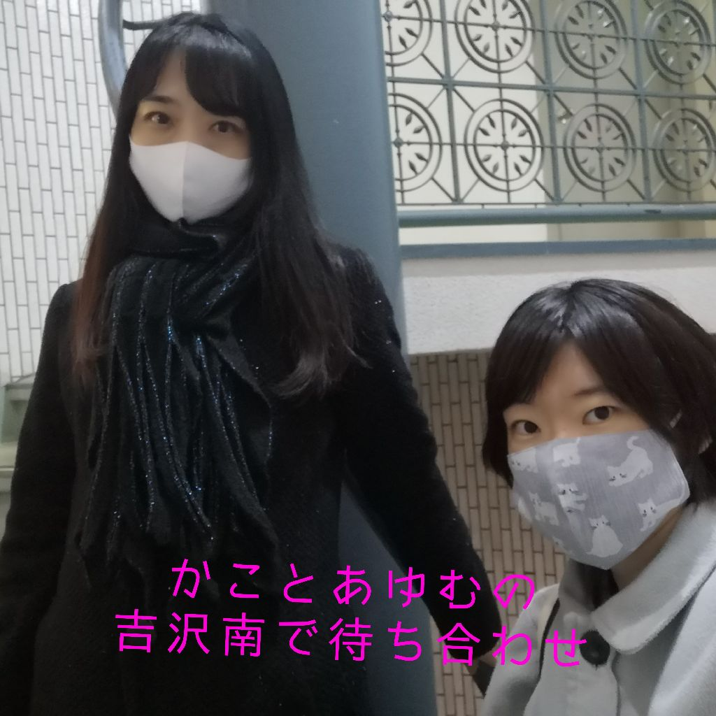 かことあゆむの吉沢南で待ち合わせ41