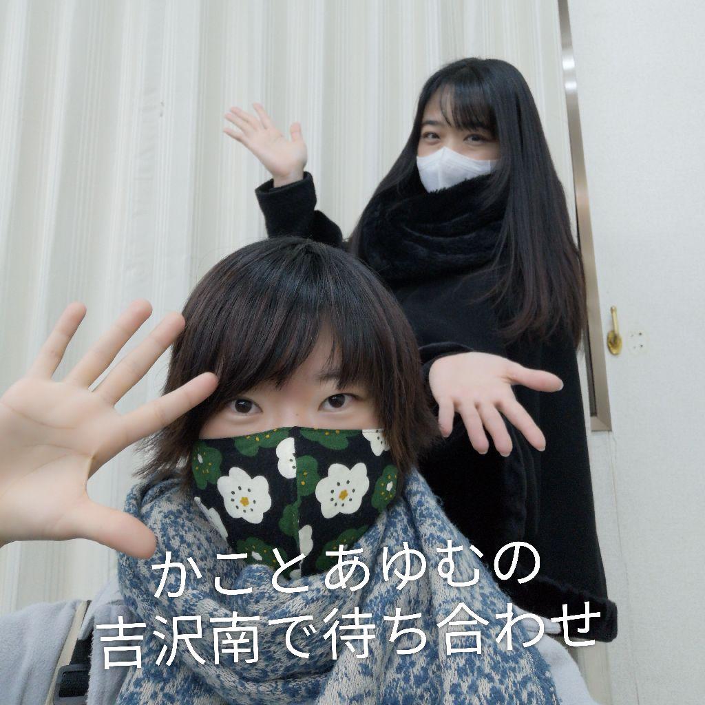かことあゆむの吉沢南で待ち合わせ56