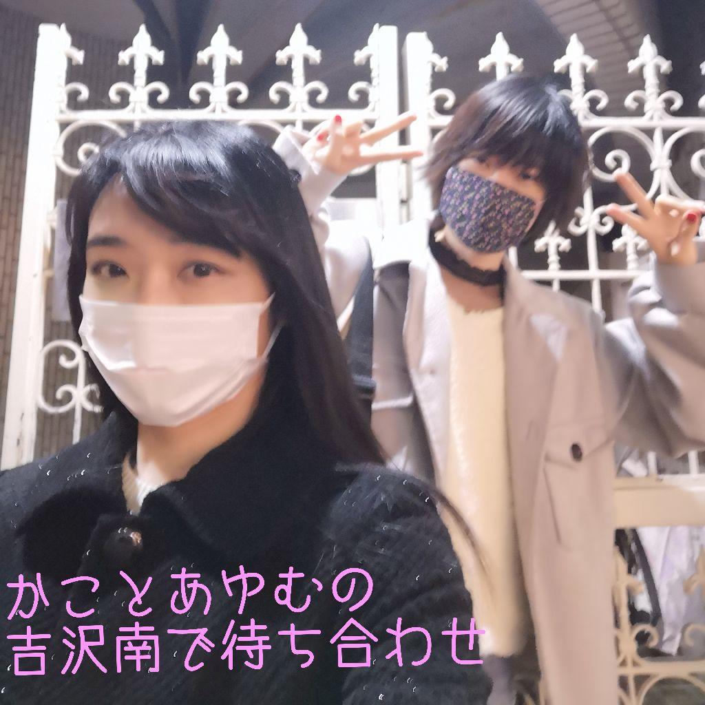 かことあゆむの吉沢南で待ち合わせ63
