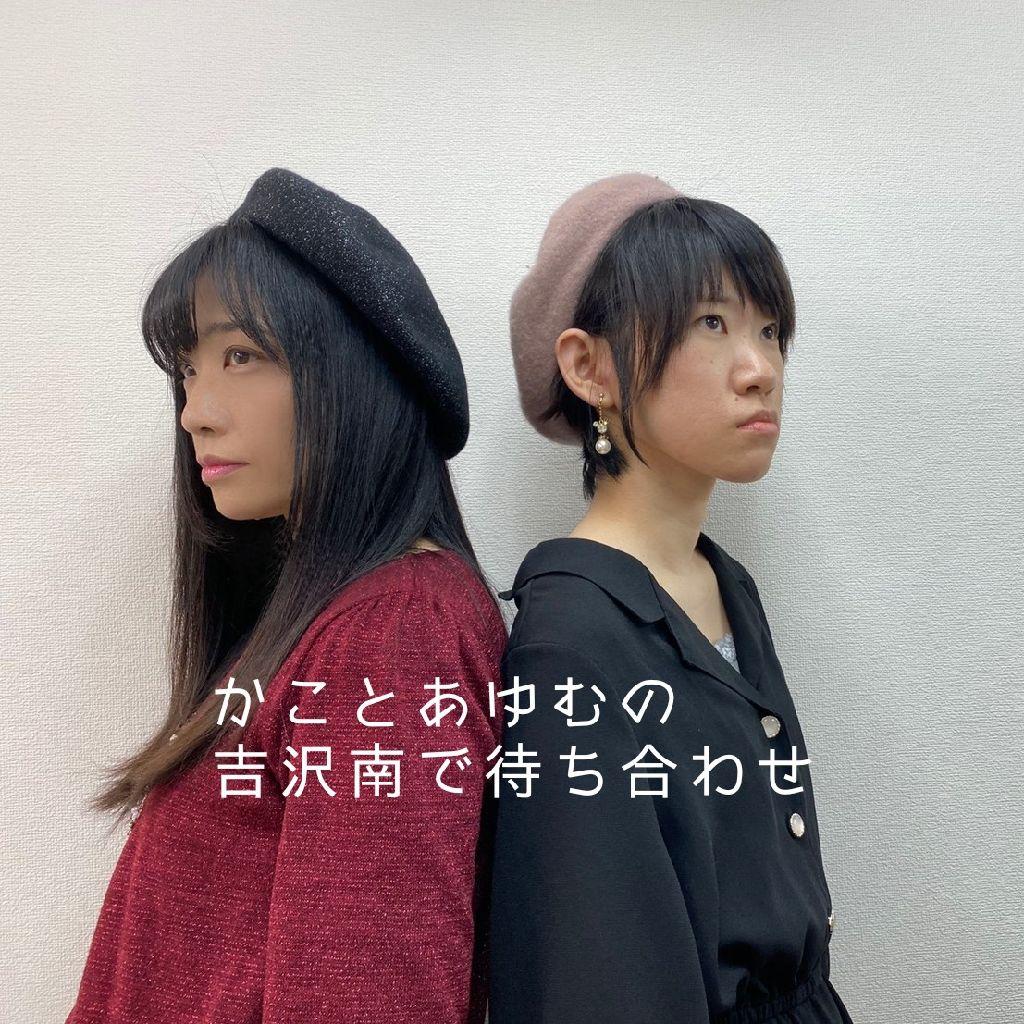 かことあゆむの吉沢南で待ち合わせ79