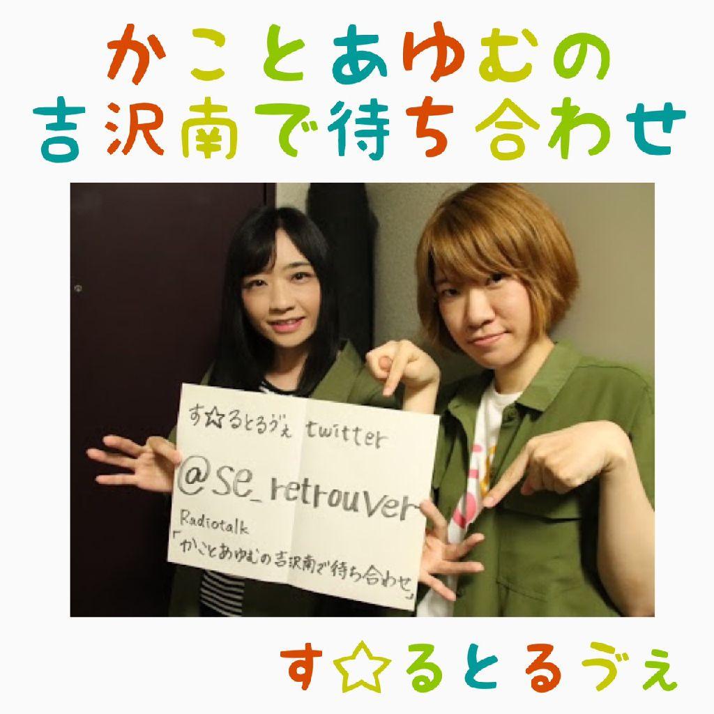 かことあゆむの吉沢南で待ち合わせ105