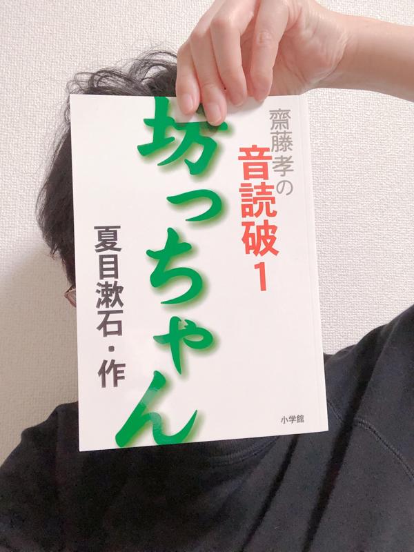 夏目漱石「坊っちゃん」第7夜