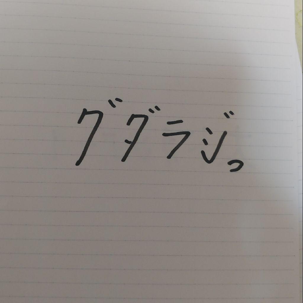 グダラジっ(2回目)おすすめの漫画アニメ紹介①