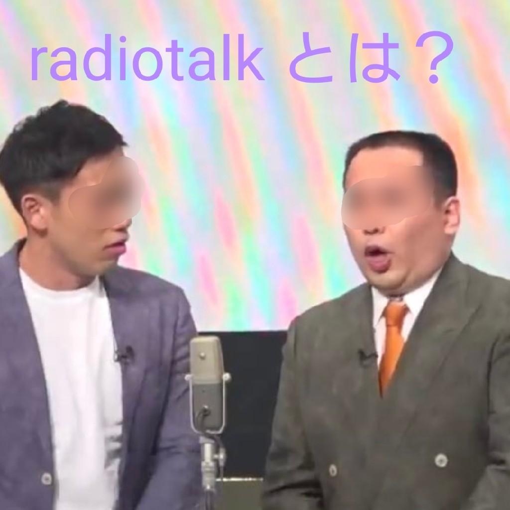 #0 ラジオトークとは?