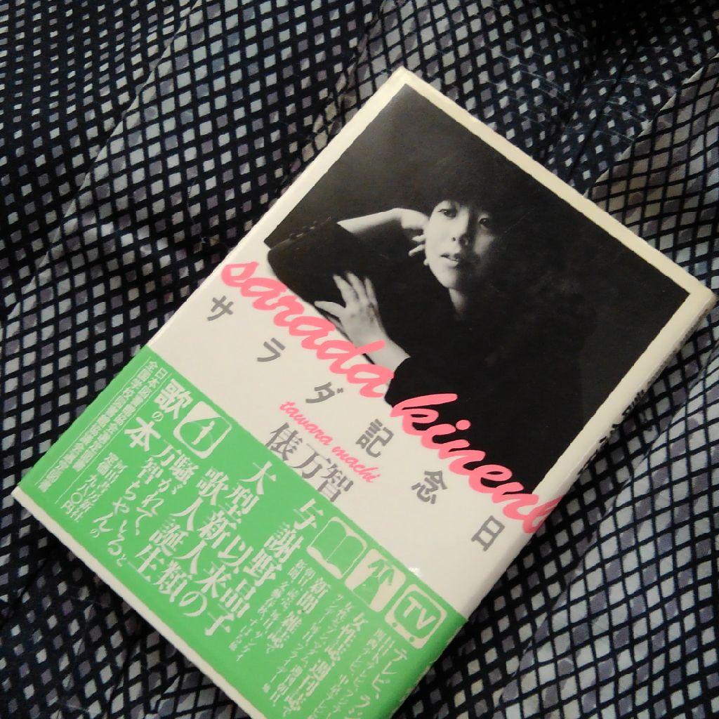 ep.15)七夕と独立記念日とサラダ記念日