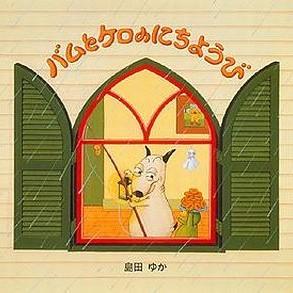 #4 「バムとケロのにちようび」が仏教的に見ても深くてあたたかい