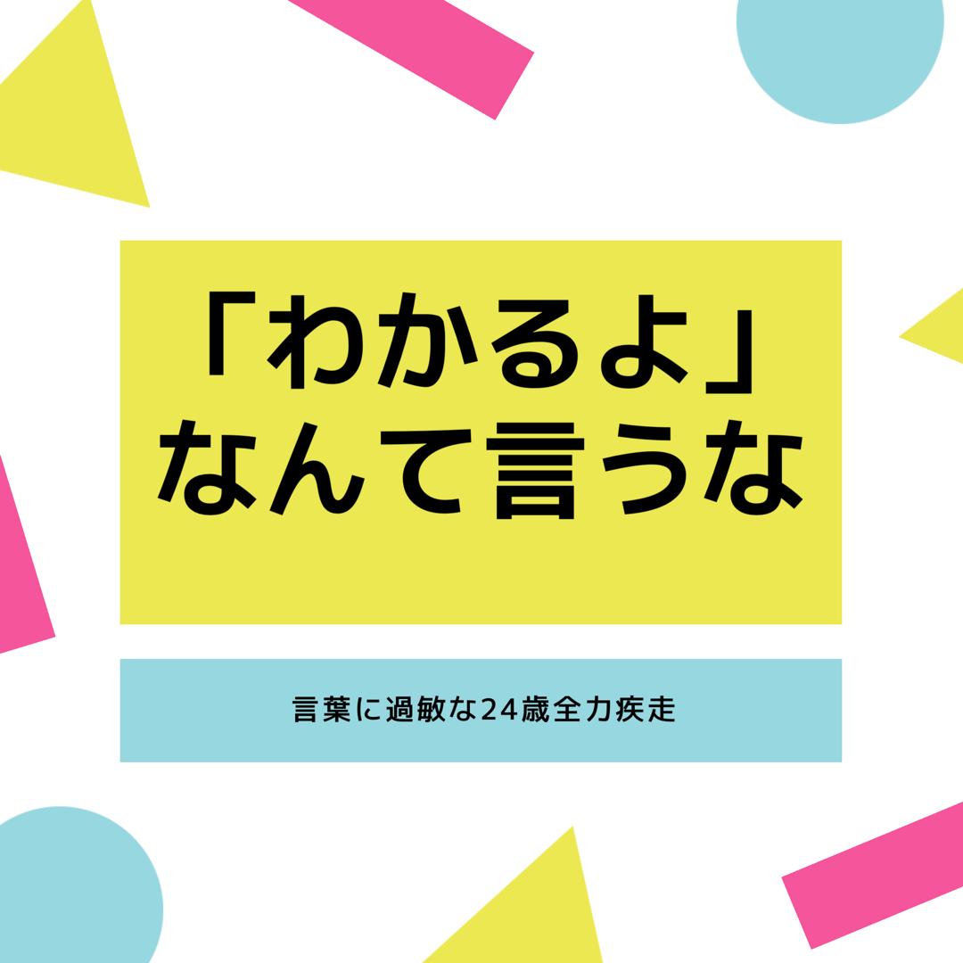 ♯25バチェラージャパン第1話感想・男の性格が悪い