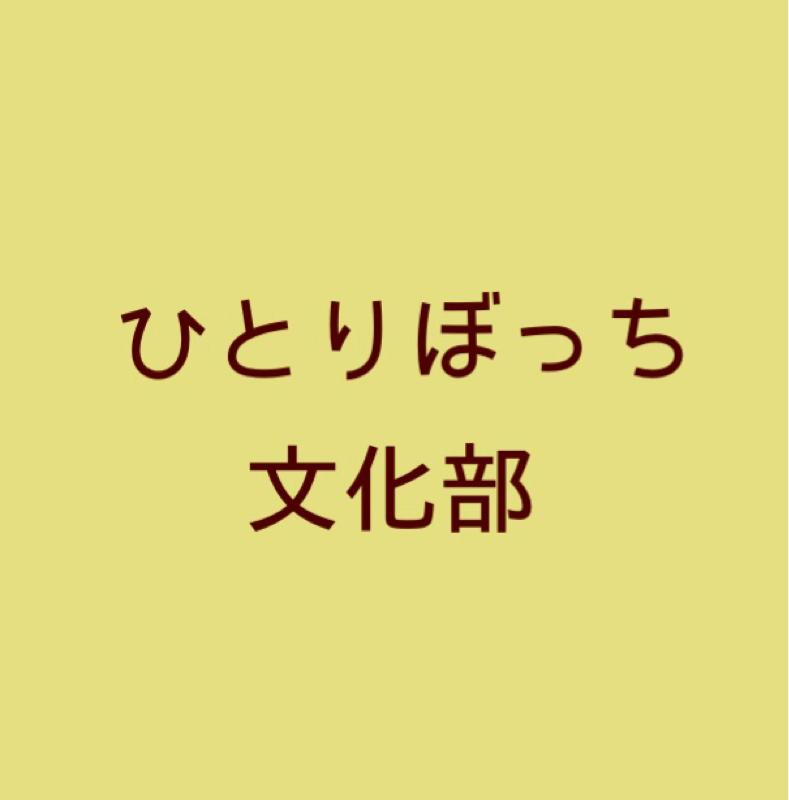 ひとりぼっち文化部#1  〜自己紹介編〜