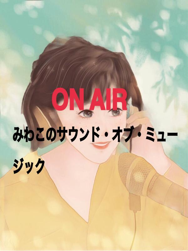 みわこのサウンド・オブ・ミュージック4月20日
