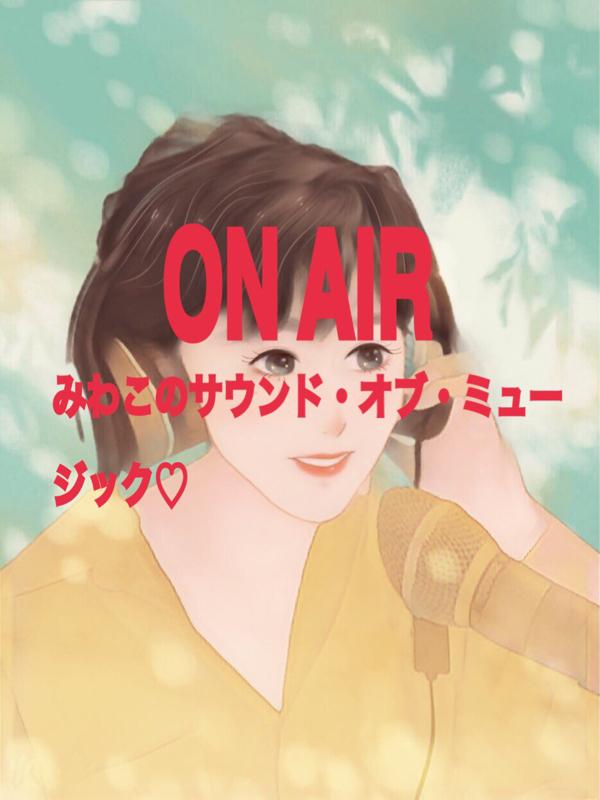 みわこのサウンド・オブ・ミュージック♡6月3日