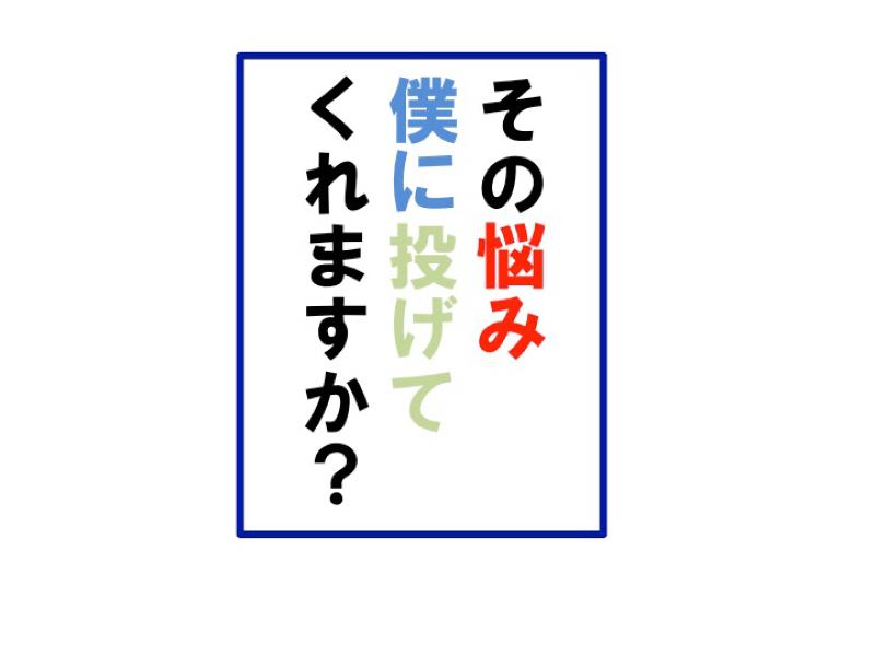 「無い物ねだりの恋愛」5匹目