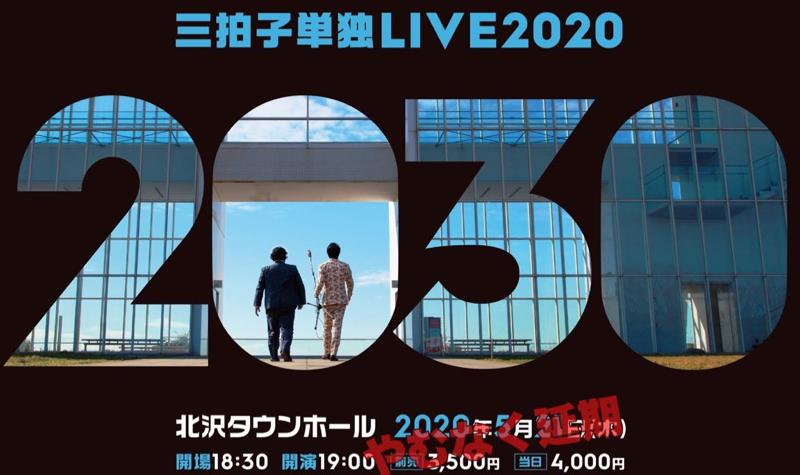 #40『本来なら単独ライブの日/プロフェッショナルとは!?』