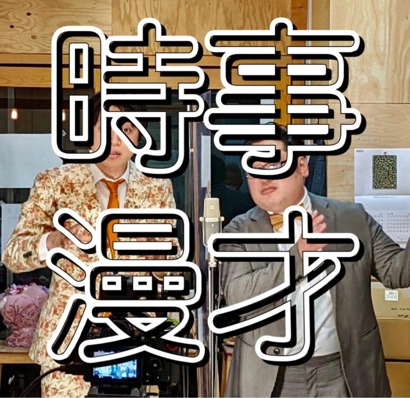 聖火リレー【時事漫才】《2021年3/23〜3/29》