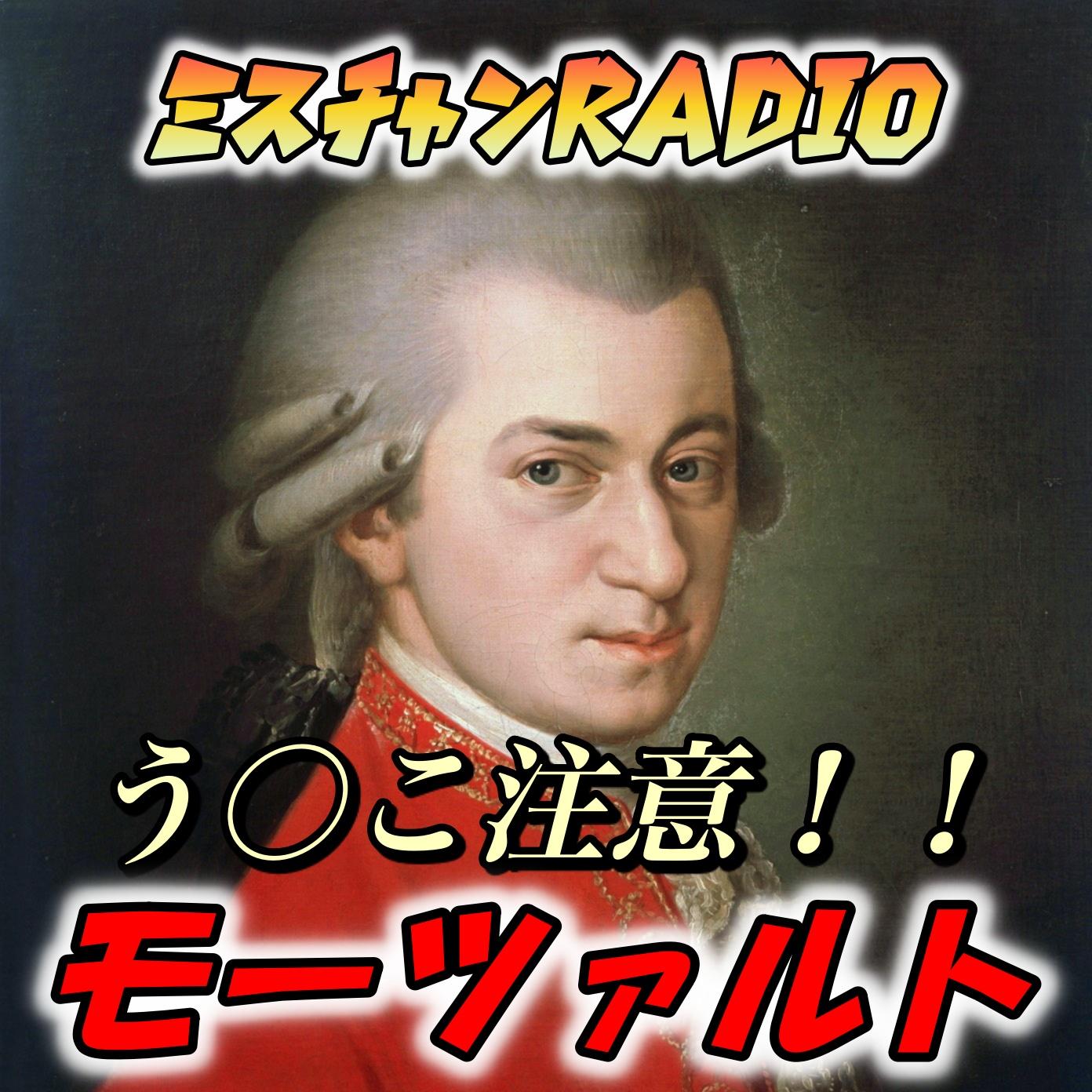 【第4回】天才音楽家モーツァルト!下品すぎるウ○コまみれのラブレターの巻