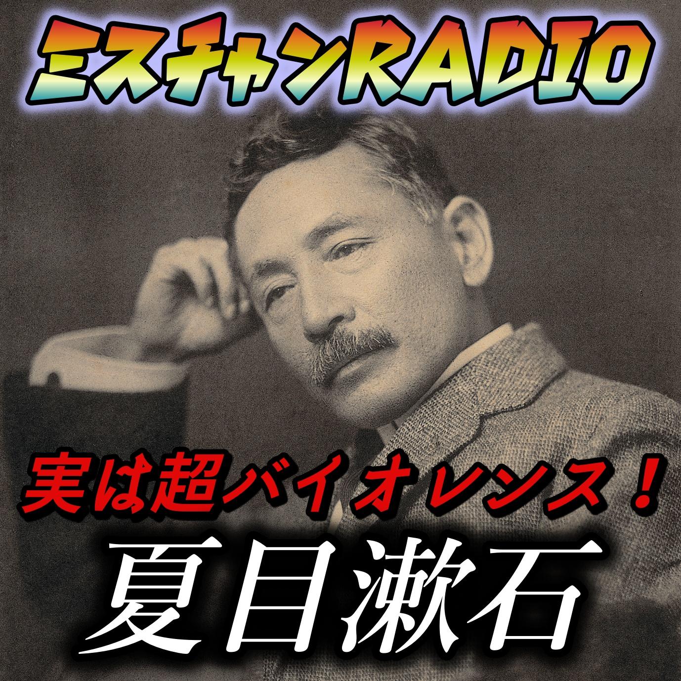 【第5回】実はとってもバイオレンス!日本の文豪「夏目漱石」!
