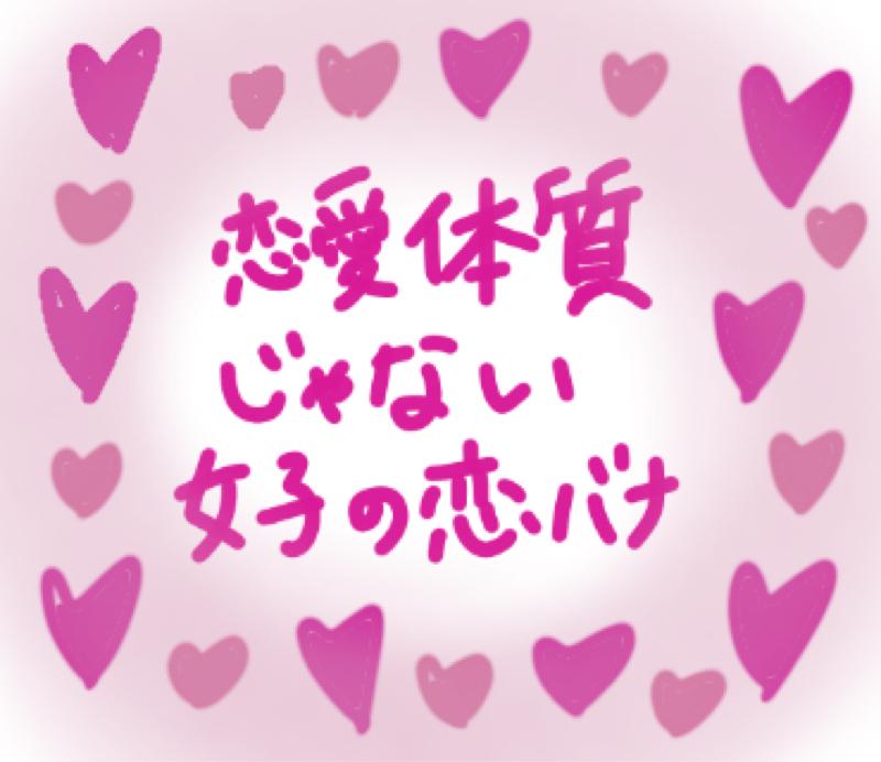 #21 恋愛体質じゃない女子による恋バナ②コロナ中の過ごし方ver.