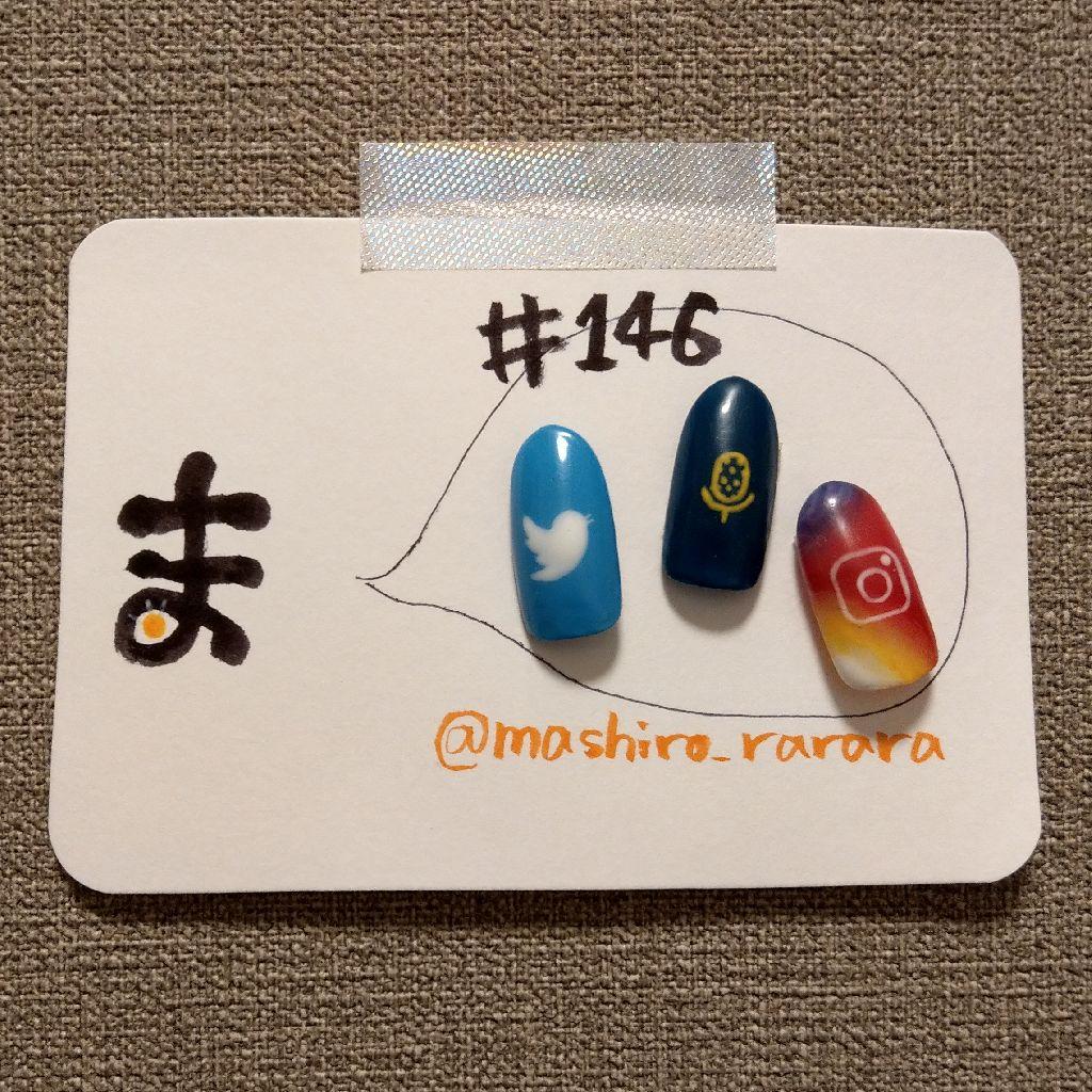 #146 SNS断食