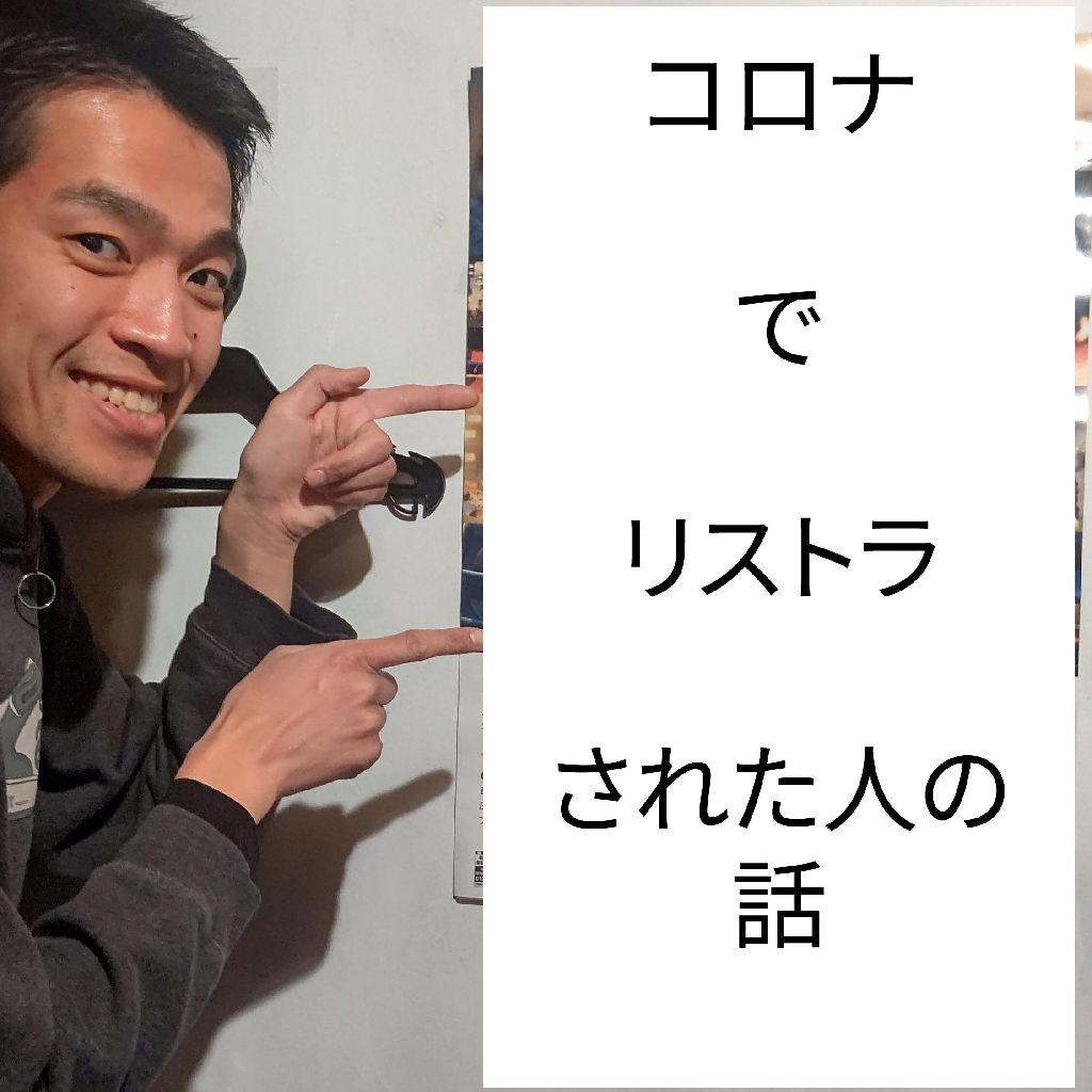 #49-① 悩み「コロナでリストラ!さぁどうする!?」をズバリ解決!