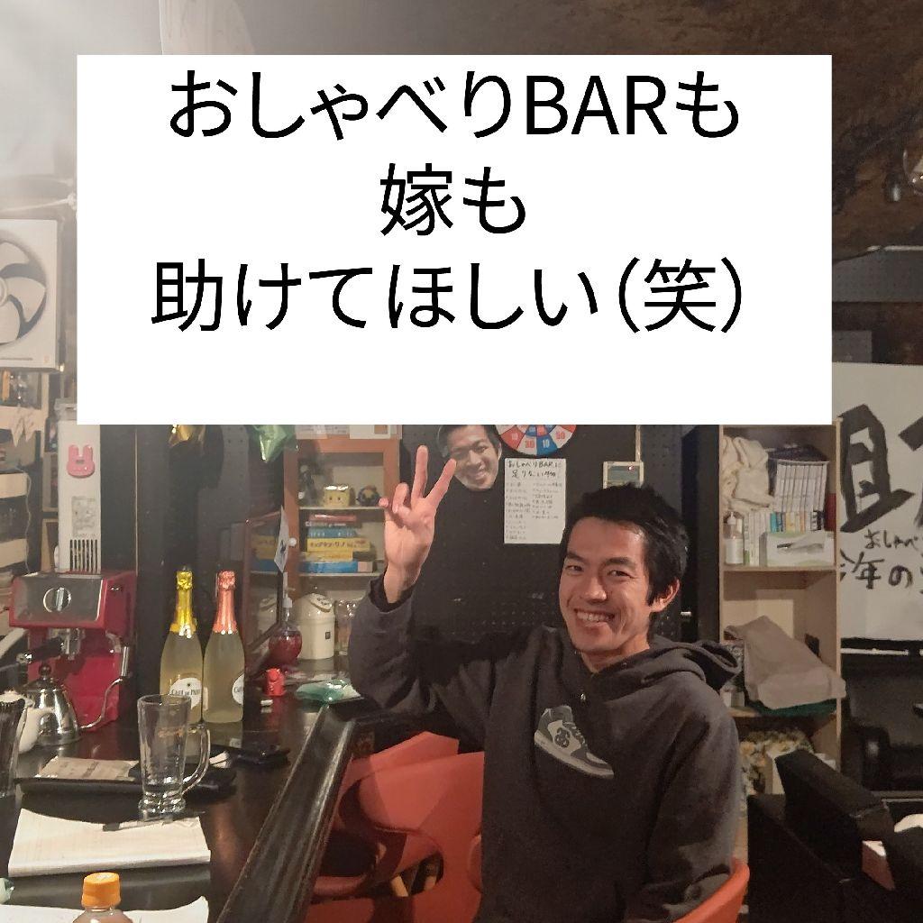 #56-①おしゃべりBAR存続の危機!!
