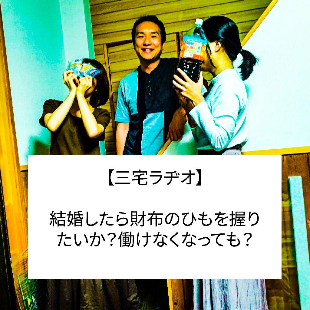 #194-①あだち先生と男と女ホンネ裏側トーク!結婚したら財布のひもを握りたいか?働けなくなっても?