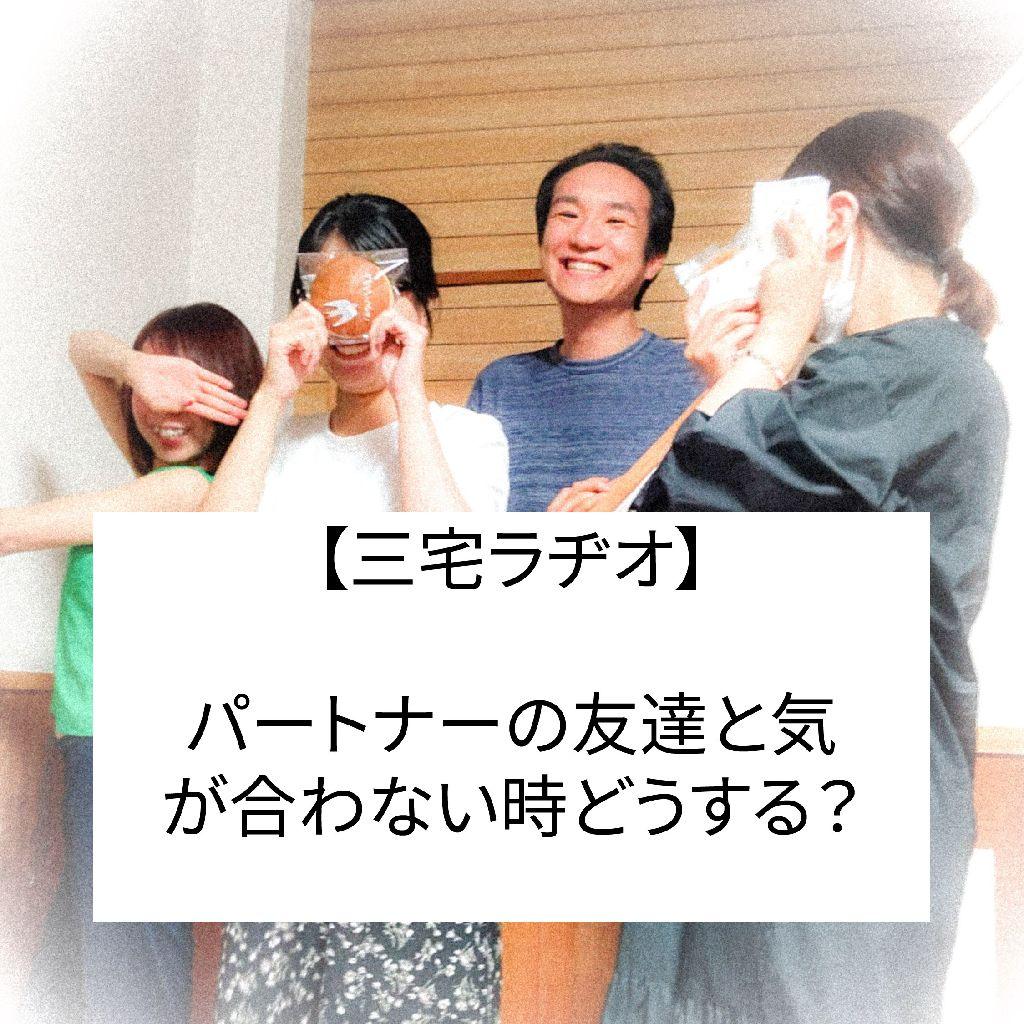 #208-①あだち先生と男と女ホンネ裏側トーク!パートナーの友達と気が合わない時どうする?