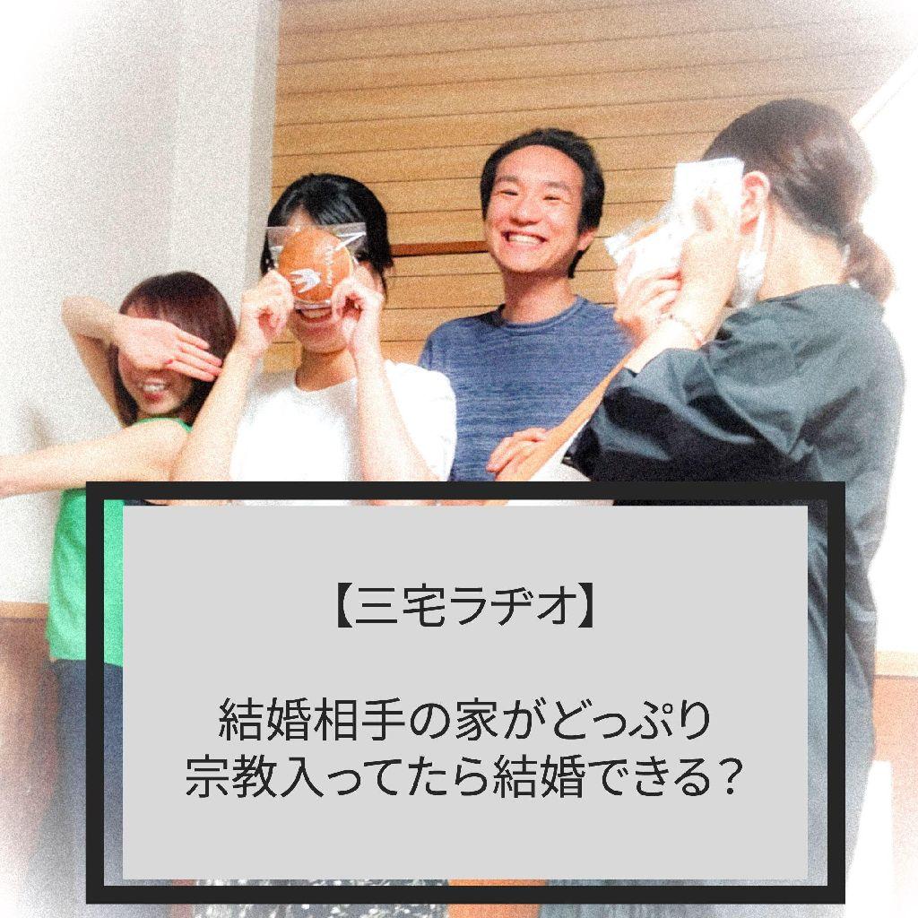 #215-①あだち先生と男と女ホンネ裏側トーク!結婚相手の家がどっぷり宗教入ってたら結婚できる?