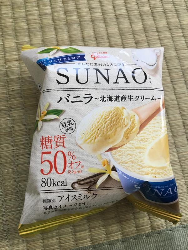 低糖質アイス SUNAOの美味しさを語る