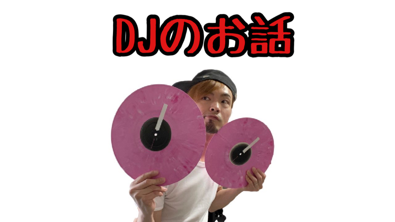 #1 DJには3つカテゴリーがあるって知ってましたか?